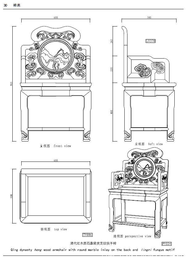 中国明清古典家具设计图纸集及图纸详细设计图圈椅魔兽世界背包纹丝图片