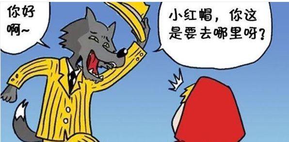 搞笑漫画:小红帽工人碰瓷,大灰狼落荒而逃!漫画图片人物外婆图片