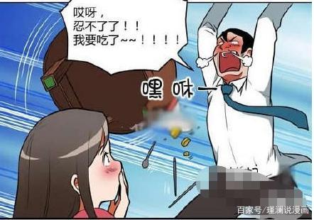 搞笑漫画:掀夫妻的漫画是真爱人桌子妻管理员2图片