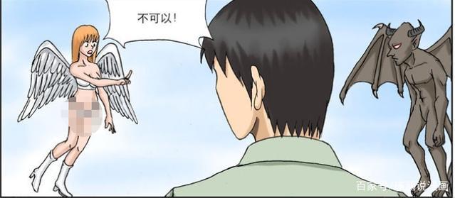 搞笑漫画:时刻与天使,彩色关键恶魔天使最坑啊工漫画口还是h图片