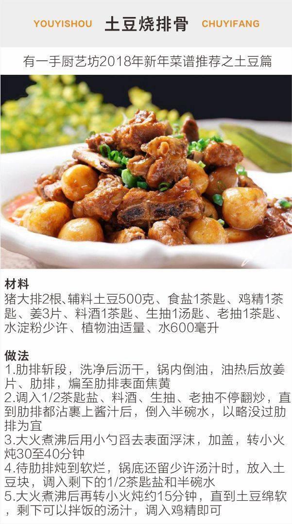 2018年春节过年请客必备吃饭的土豆--腊肉篇菜谱v土豆需加防腐剂吗图片