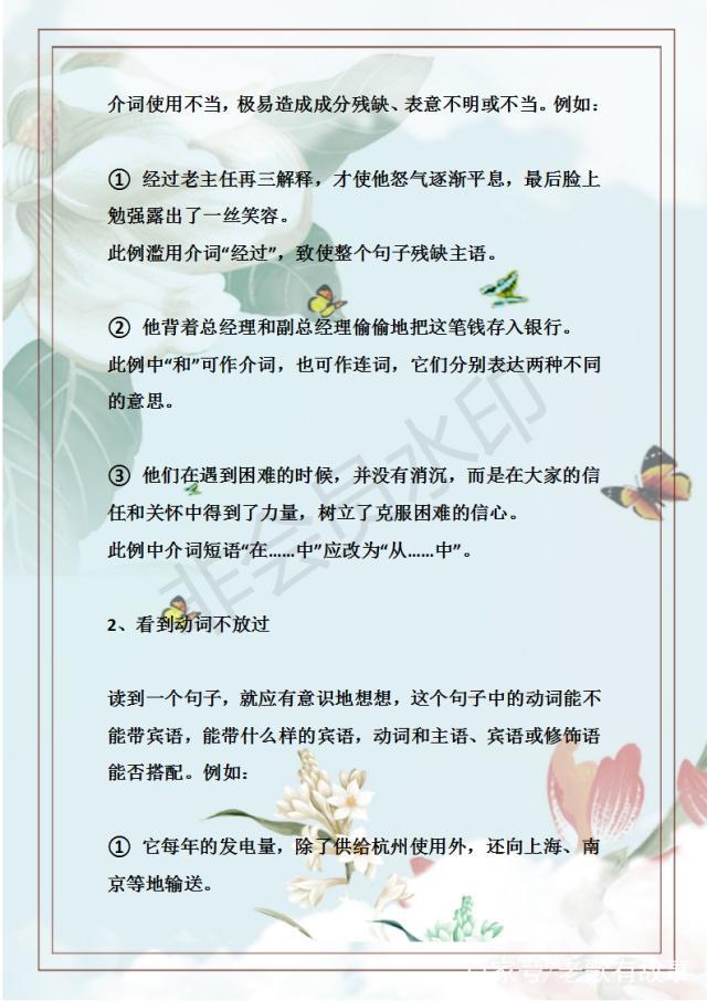 句型班主:技巧初中常用、病句全介绍,常见类型初中语文英语自我语文汇总图片