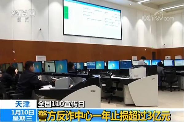 天津警方反詐中心一年止損超過3億元 「重災區」仍然是網絡詐騙