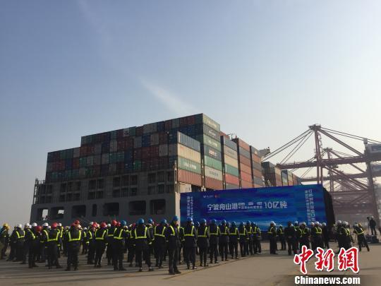 寧波舟山港成全球首個「10億噸」大港