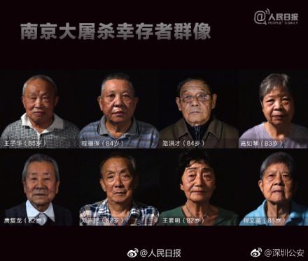 南京大屠殺幸存者群像錄:轉發,為史存證!