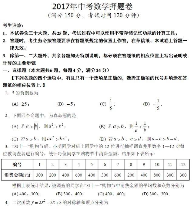 名师押题:2017中考数学押题卷!130以上,清华北高中英语工作计划图片