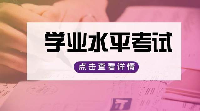 四川教育厅学业通知:普高官方水平考试时间安高中私立苏州v学业图片