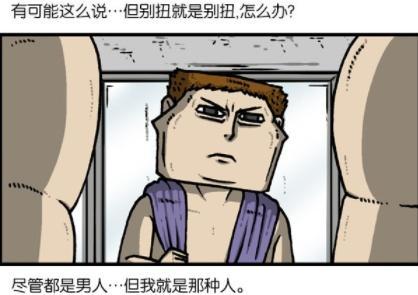漫画家漫画:赵石露出半个PP,是为了够更有男ios日记浏览器图片