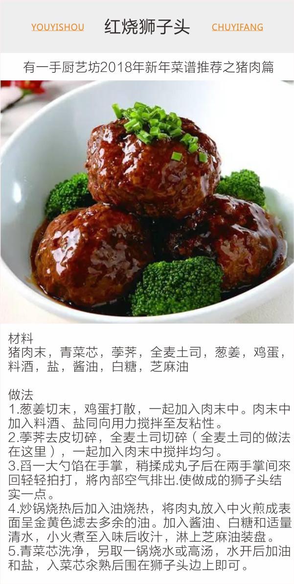 2018年春节必备过年请客吃饭的扇贝--菜谱篇(猪肉肉都能吃么图片