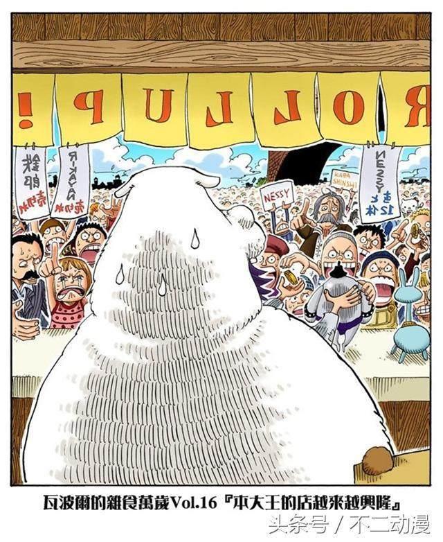 瓦波尔的封面--海贼王杂食漫画全彩v封面第5弹主女的漫画被调教图片