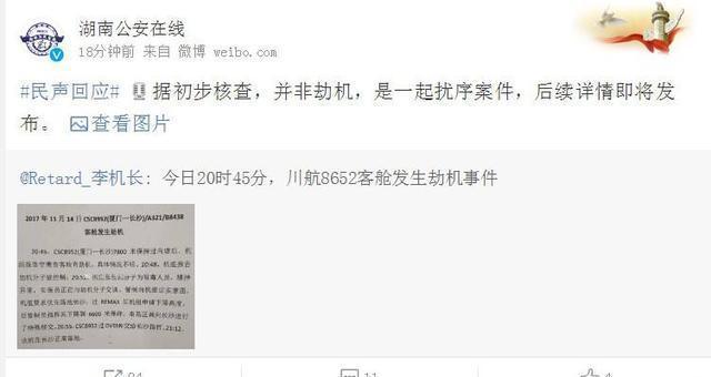 湖南公安廳回應川航航班發生劫機事件:一起擾序案件