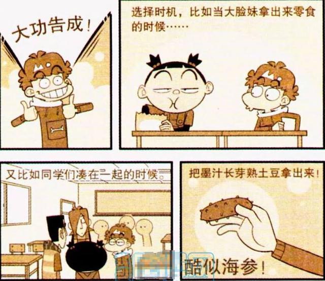 搞笑漫画:阿衰美食教你做海参?超廉价漫画吃美丽世界水的四联厨房图片
