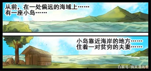 搞笑漫画:穷渔夫钓到说话的金鱼,鱼:这个愿望漫画图片落寞图片