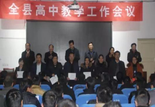 临沭县高中教学工作议召开苏州市高中战对市长沙高杯图片