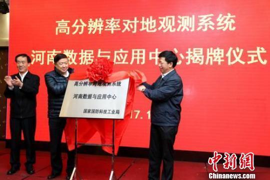 河南高分中心、河南空間信息產業聯盟揭牌