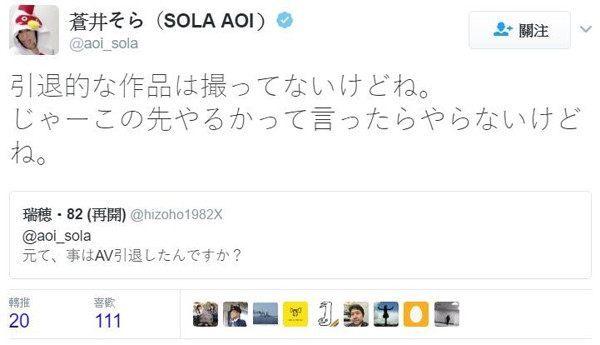 """苍井空在Twitter宣布""""引退"""":一代女神的华丽转身"""