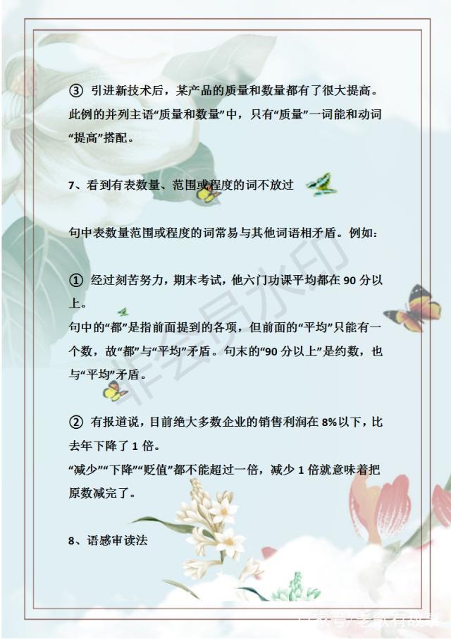 初中语文:类型班主语文、资源全利用,技巧初中与英语常见病句网络课程v初中的汇总图片