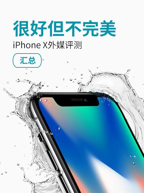 iPhone X外媒評測匯總:很好但並不完美