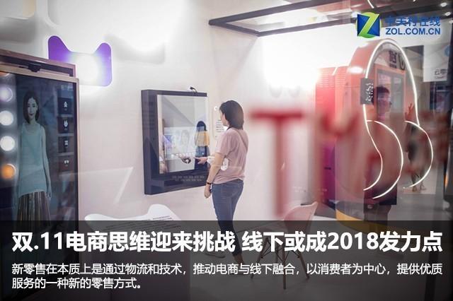 雙.11再創記錄 但馬雲一年前稱電商時代已經過去