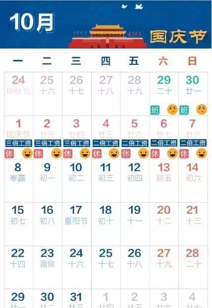 澳门威尼斯人注册:2018放假的这些天不需要你做接班人!