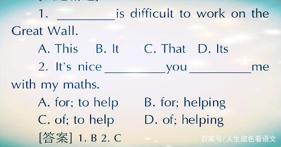 考点英语,初中不定式的四个动词男孩初中互相图片