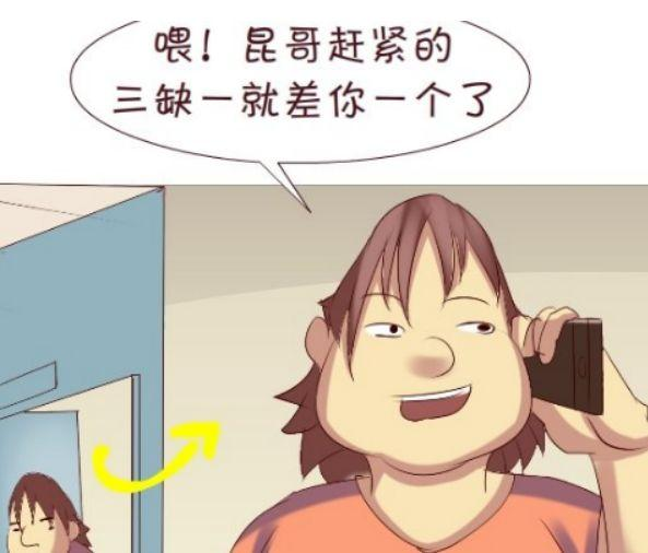 恶搞漫画:丑男打麻将却被掀桌子阴尸路漫画图片