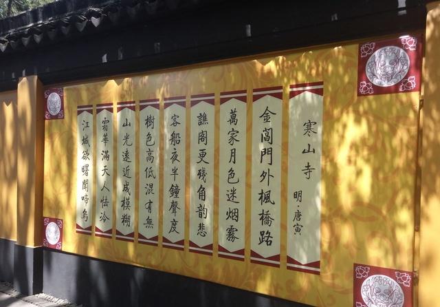 攻略攻略:枫桥寒山寺,因《苏州夜泊》一诗名噪京都天景点三图片