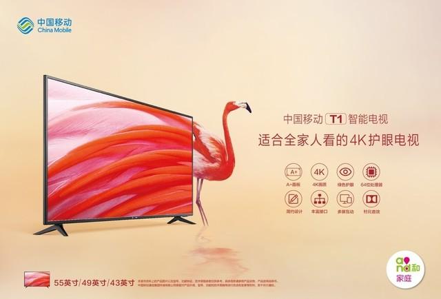 中國移動繼造手機之後 又推出一款硬件