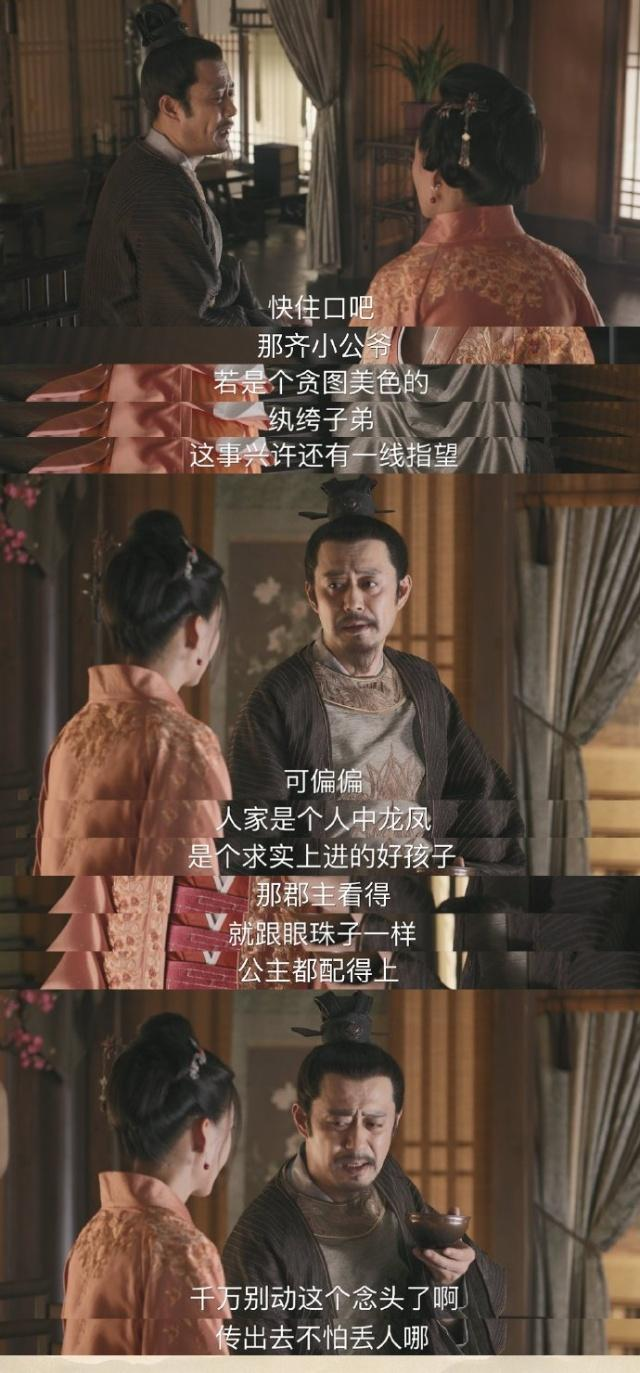 知否:林小娘终于思恋了,想把墨兰许给小公爷,盛微信吃瘪大全表情图片图片