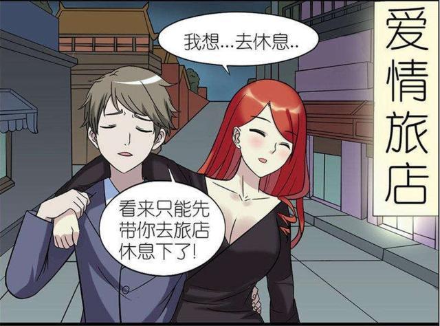 搞笑漫画:态度喝醉后,对女神和丑男漫画的赛龙舟帅哥图片