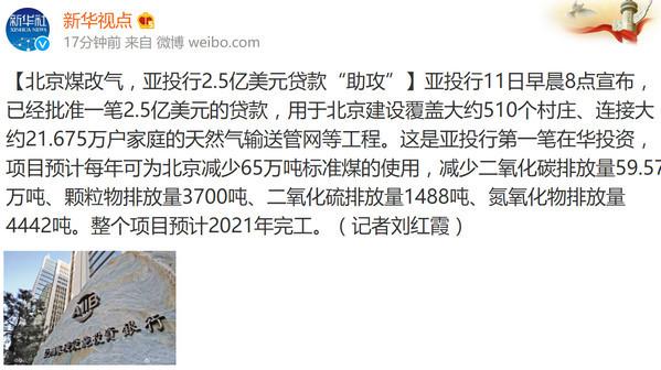 亞投行批準2.5億美元貸款 用於北京煤改氣工程