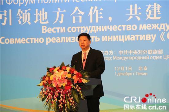 第二屆中國—中亞政黨論壇在京舉行