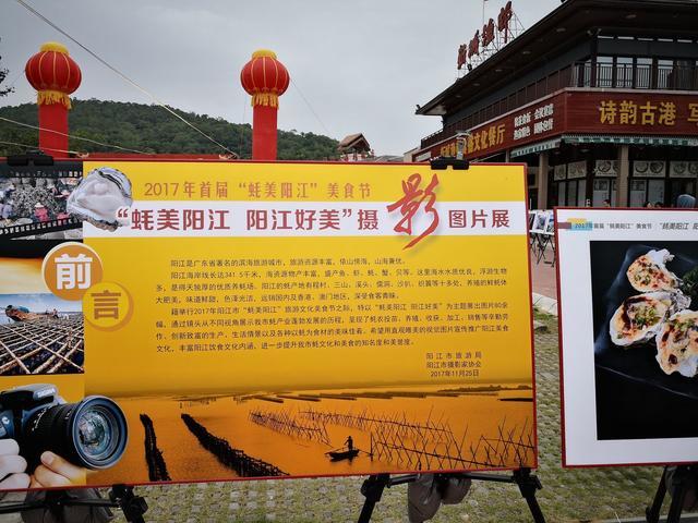 走进阳江第四大岛,品家广场、大吃蚝美广东美食美食国外图片
