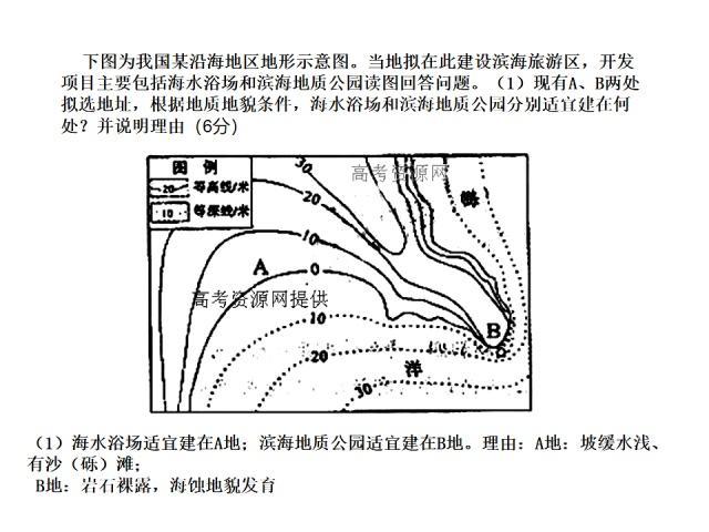 备战v知识:知识地理等高线地形图高中汇总,内附高中京师芜湖图片