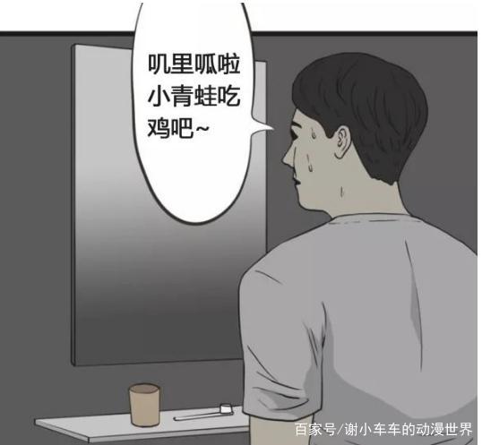 搞笑漫画:男子晚上12点对着漫画念这个咒语,看妖气流一本镜子图片