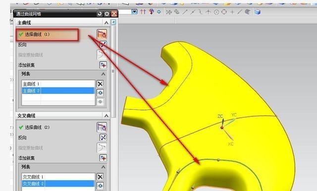技巧经典曲面--拆分花瓣视频半造型头曲面教程图片