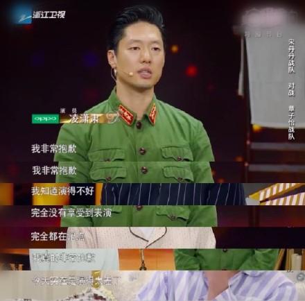 淩瀟肅發文致歉:《演員的誕生》演砸了對不起不起