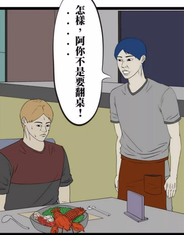 搞笑漫画:a漫画三郎开的漫画火锅店,海鲜直接想吃爱客人图片