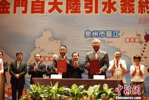 國台辦:金門引水工程大陸段主體工程已經建成