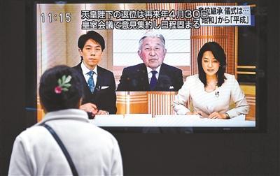 明仁天皇2019年4月底退位
