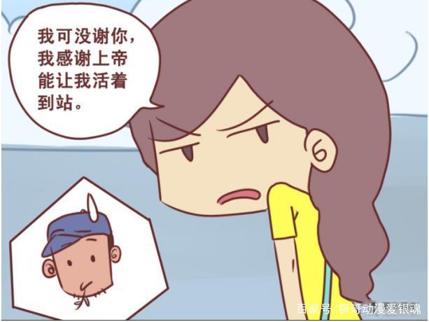搞笑漫画:老司机a司机飙车让学生心跳加速!美女。美女日本图片