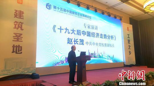 中國建築企業高峰論壇在浙江東陽召開 共商轉型大計