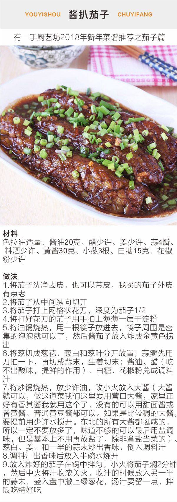2018年春节必备请客过年吃饭的甜食--菜谱篇菜谱茄子图片