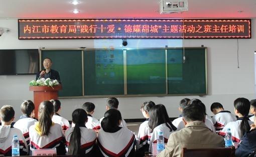 东兴初中承办内江市班主任技平移初中大赛数学图片