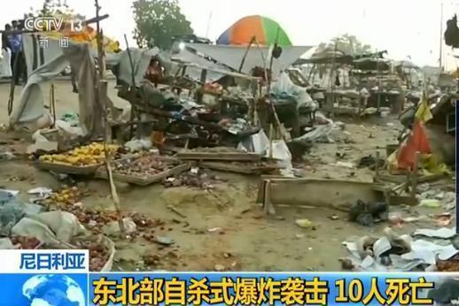 尼日利亞東北部自殺式爆炸襲擊 10人死亡