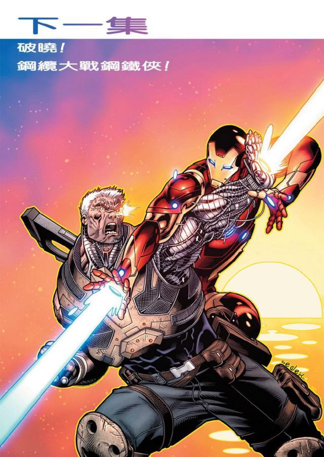 「世医」复仇者大战漫画版:复仇者漫画X联盟战警异仙漫画图片