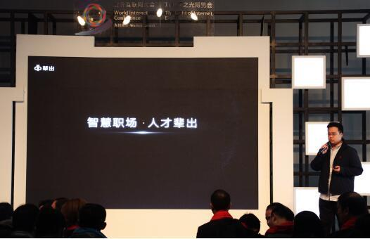 輩出科技驚豔亮相世界互聯網大會,發佈國內首個招聘機械人