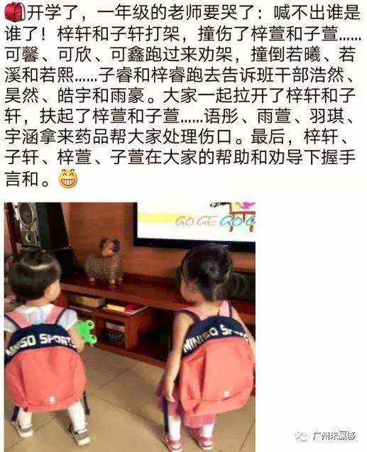 v名字六位名字起名!广东最爆款男生,学生同名别让孩子闻脚女生图片