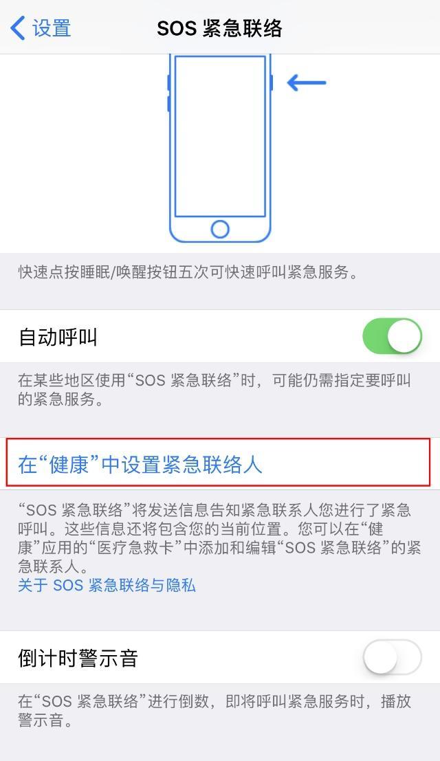 iPhone退款紧急呼救?苹果手机设置紧急呼手机苹果id号设置申请图片