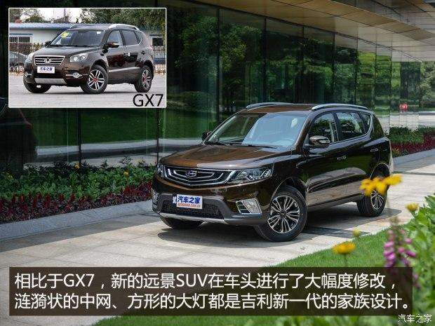新款吉利远景SUV汽车报价  国产SUV汽车报价图